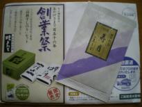 0831_丸山海苔.jpg