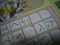 0988_ちゃれんじ文字.jpg